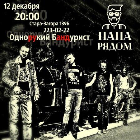 Однорукий Бандурист концерт в Самаре 12 декабря 2020