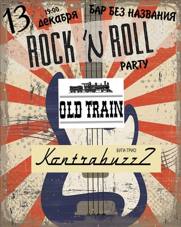 Горячий рок-н-ролл концерт в Самаре 13 декабря 2020