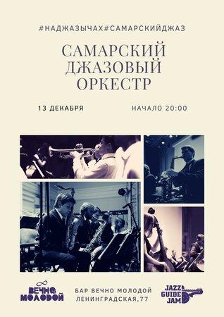 Самарский Джазовый Оркестр концерт в Самаре 13 декабря 2020