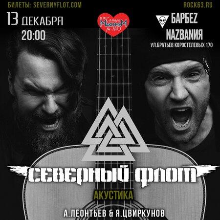 Северный Флот концерт в Самаре 13 декабря 2020