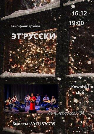 Эт'русски концерт в Самаре 16 декабря 2020