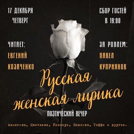Русская женская лирика концерт в Самаре 17 декабря 2020