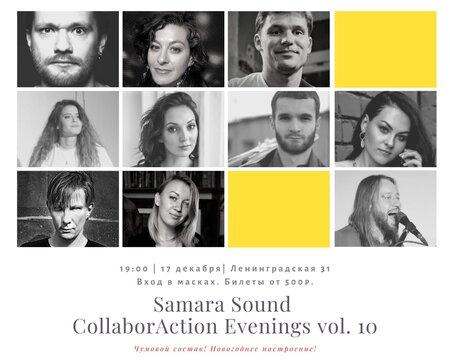 Samara Sound CollaborAction Evenings концерт в Самаре 17 декабря 2020