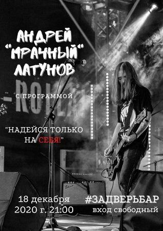 Андрей Латунов концерт в Самаре 18 декабря 2020