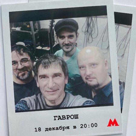 Гаврош концерт в Самаре 18 декабря 2020