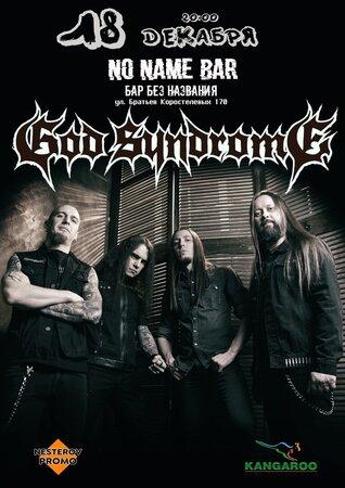God Syndrome концерт в Самаре 18 декабря 2020