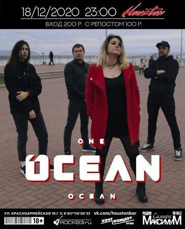 One Ocean концерт в Самаре 18 декабря 2020