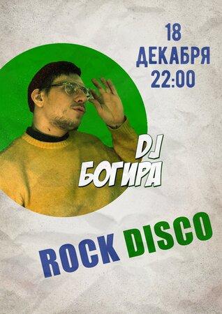 Rock Disco концерт в Самаре 18 декабря 2020
