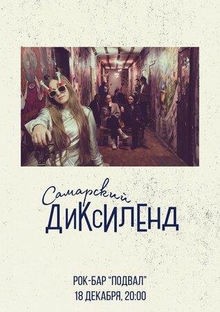Самарский Диксиленд концерт в Самаре 18 декабря 2020