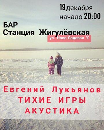 Евгений Лукьянов концерт в Самаре 19 декабря 2020