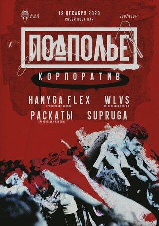 Подполье: Корпоратив концерт в Самаре 19 декабря 2020