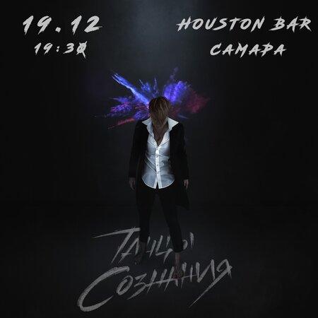 Танцы Сознания концерт в Самаре 19 декабря 2020