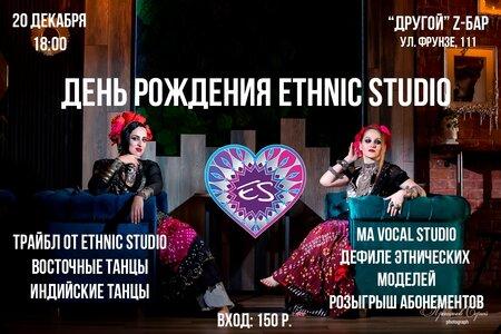 Ethnic Studio  концерт в Самаре 20 декабря 2020