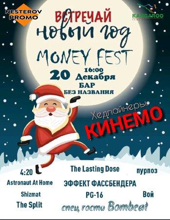 Money Fest концерт в Самаре 20 декабря 2020