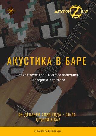 Акустика в баре концерт в Самаре 24 декабря 2020