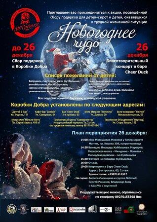 Благотворительный концерт концерт в Самаре 26 декабря 2020