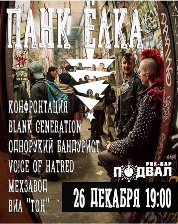 Панк-рок ёлка концерт в Самаре 26 декабря 2020