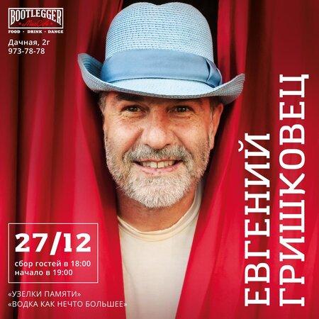 Евгений Гришковец концерт в Самаре 27 декабря 2020