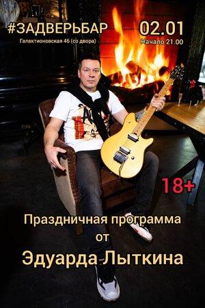 Эдуард Лыткин концерт в Самаре 2 января 2021