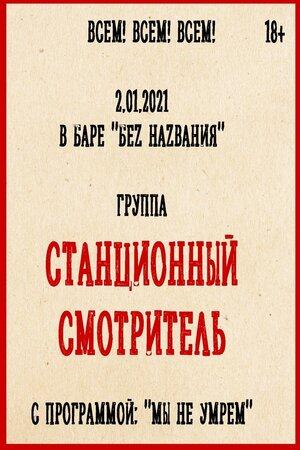 Станционный Смотритель концерт в Самаре 2 января 2021