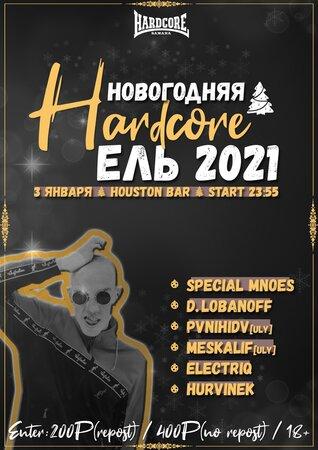 Новогодняя Хардкор Ель концерт в Самаре 3 января 2021