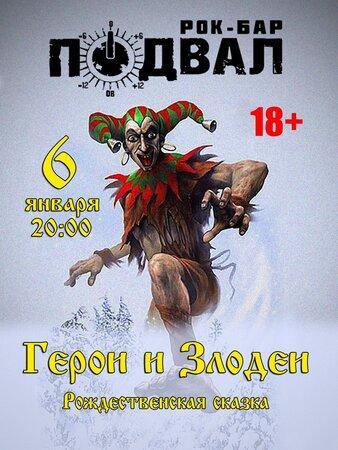 Герои и Злодеи концерт в Самаре 6 января 2021