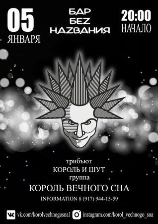 Король вечного сна концерт в Самаре 5 января 2021