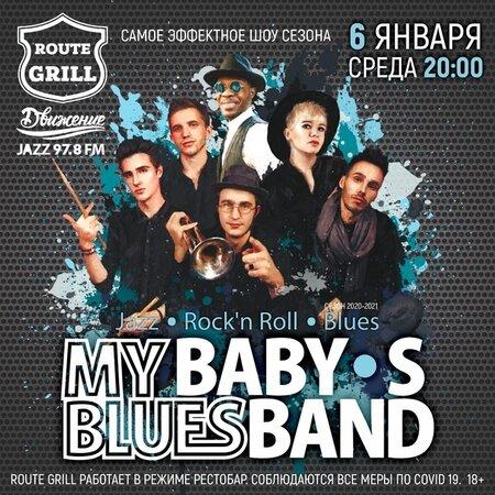 My Baby's Blues Band концерт в Самаре 6 января 2021