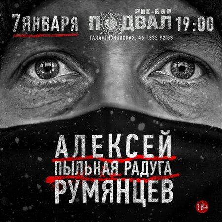 Алексей Румянцев концерт в Самаре 7 января 2021