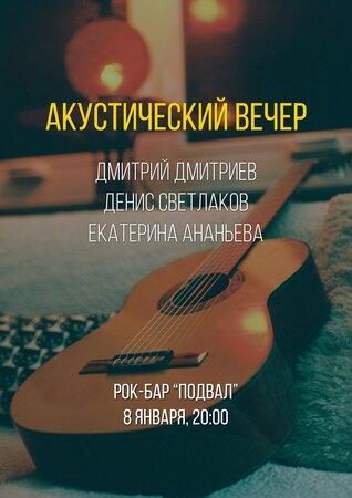 Акустический вечер концерт в Самаре 8 января 2021