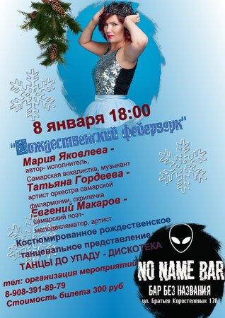 Рождественский феерверк концерт в Самаре 8 января 2021