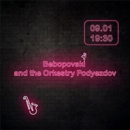 Bebopovsky and the Orkestry Podyezdov концерт в Самаре 9 января 2021