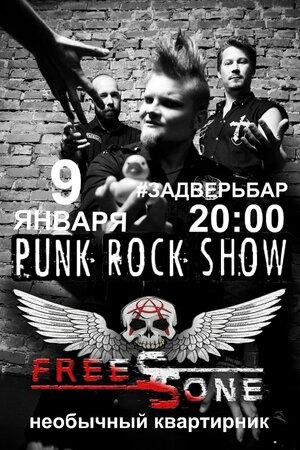 FreeSSone концерт в Самаре 9 января 2021