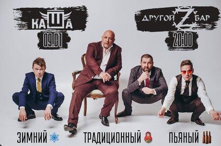 Каша концерт в Самаре 9 января 2021