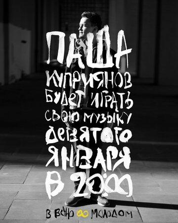 Павел Куприянов концерт в Самаре 9 января 2021