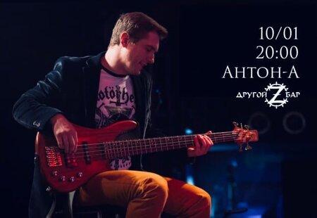 Антон-А концерт в Самаре 10 января 2021