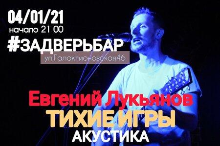 Евгений Лукьянов концерт в Самаре 4 января 2021