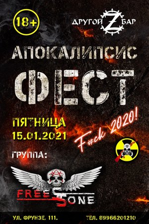 Апокалипсис фест концерт в Самаре 15 января 2021