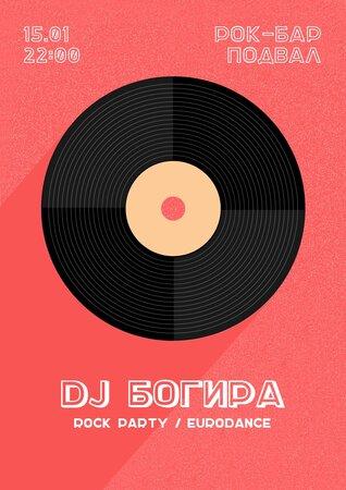 DJ Party концерт в Самаре 15 января 2021