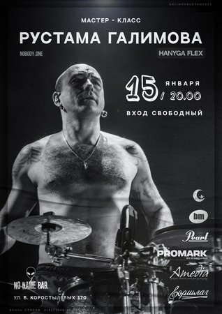 Рустам Галимов концерт в Самаре 15 января 2021