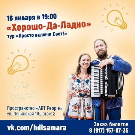 ХорошО-да-Ладно концерт в Самаре 16 января 2021