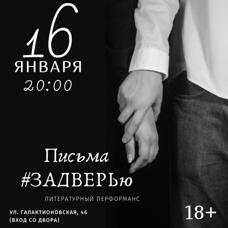 Литературный перформанс концерт в Самаре 16 января 2021