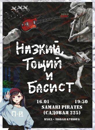 Низкий, Тощий и Басист концерт в Самаре 16 января 2021