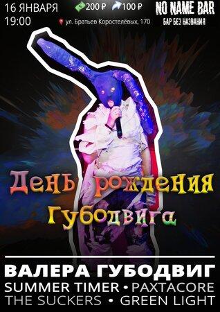 Валера Губодвиг концерт в Самаре 16 января 2021