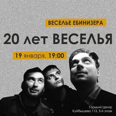 Веселье Ебинизера концерт в Самаре 19 января 2021