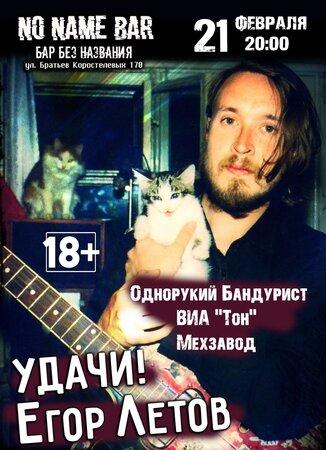 Вечер памяти Егора Летова концерт в Самаре 21 февраля 2021