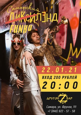 Самарский фанкилэнд концерт в Самаре 22 января 2021
