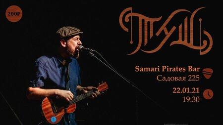 Тушь концерт в Самаре 22 января 2021