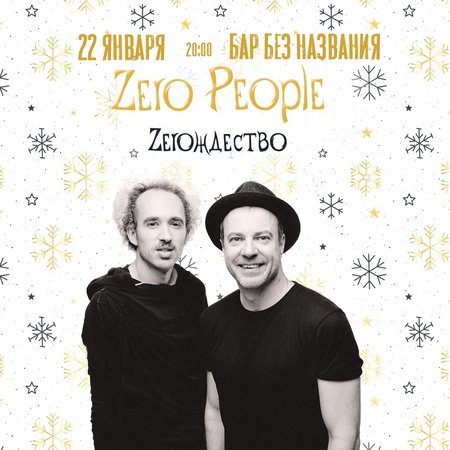 Zero People концерт в Самаре 22 января 2021
