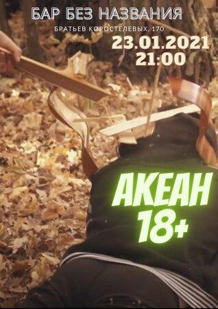 Акеан концерт в Самаре 23 января 2021